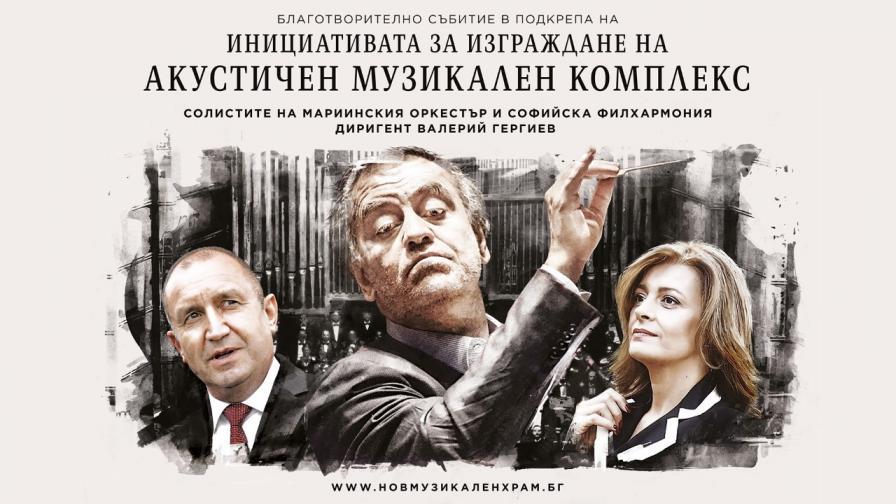 <p>Благотворителен концерт за нов концертен комплекс в София</p>