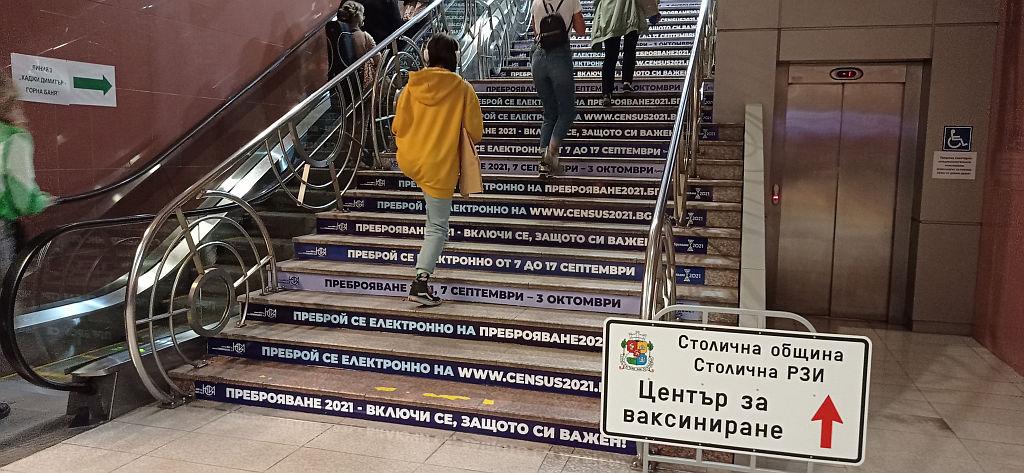<p>Столичната община разкри &bdquo;зелен коридор&ldquo; за поставяне на ваксини в метрото</p>