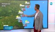Прогноза за времето (13.09.2021 - обедна емисия)