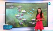 Прогноза за времето (18.09.2021 - обедна емисия)