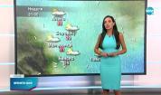 Прогноза за времето (19.09.2021 - обедна емисия)