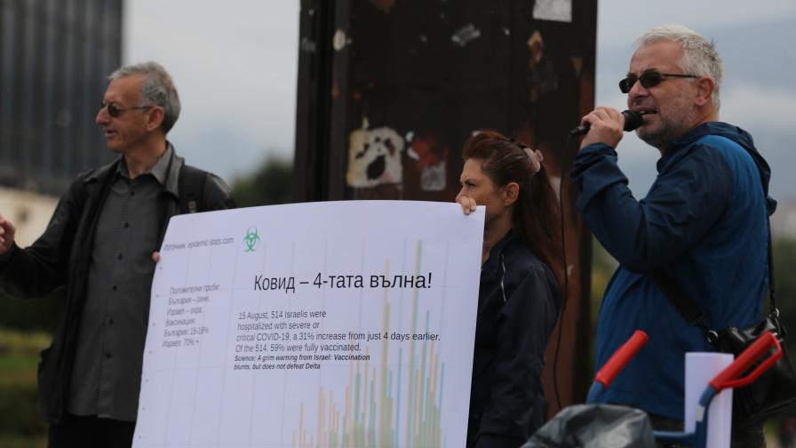 COVID-19: Протест в София срещу въвеждане на задължителна ваксинация