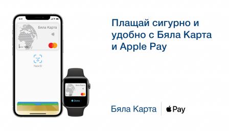 Access Finance предоставя Apple Pay на своите клиенти