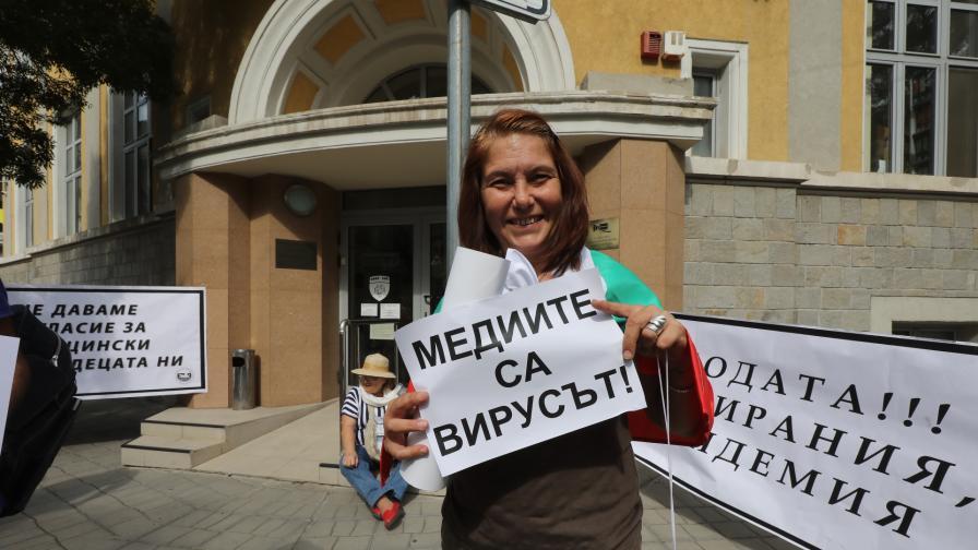 Протест срещу ваксините в София (СНИМКИ)
