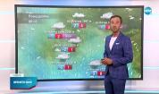Прогноза за времето (11.10.2021 - обедна емисия)