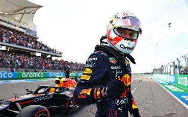 Верстапен изпревари Хамилтън и ще стартира първи в Гран при на САЩ