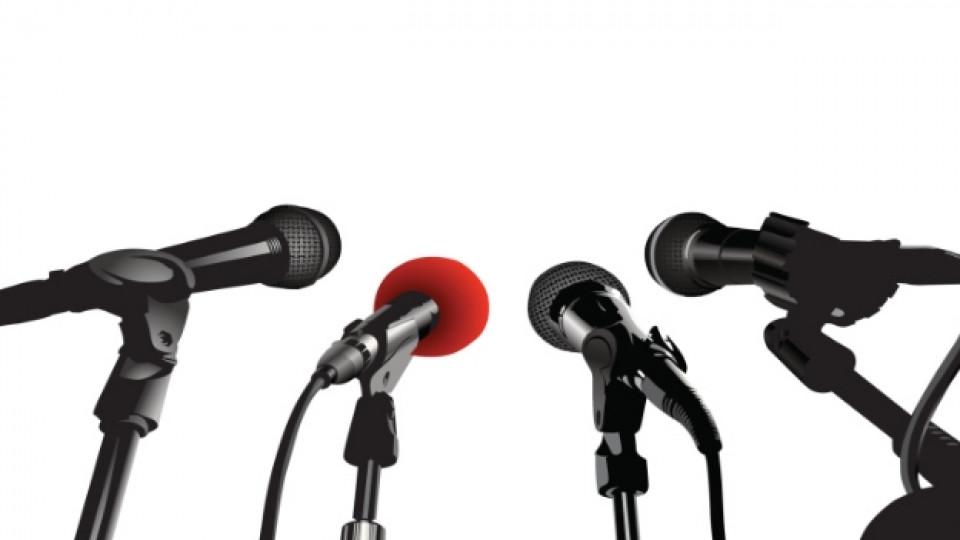 Микрофонът е ваш