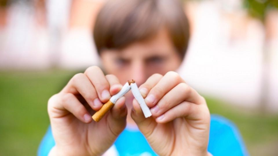 Да скъсаме с вредните навици