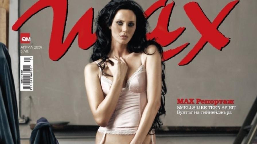 """В априлския брой на """"Макс"""": Венелина Гочева и Мария Силвестър"""