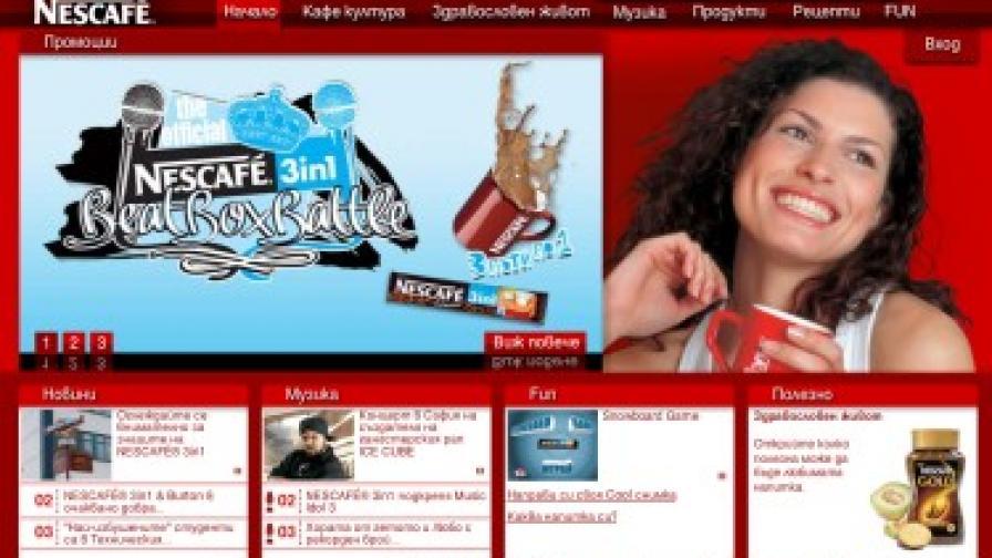 Nescafe.bg с нова визия