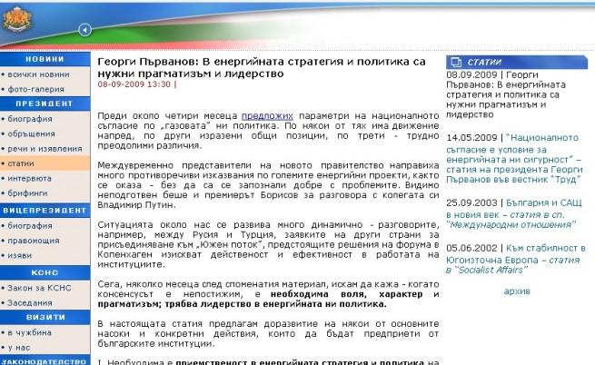 Първанов нападна правителството