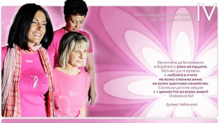 За четвърти път - поход срещу рака на гърдата