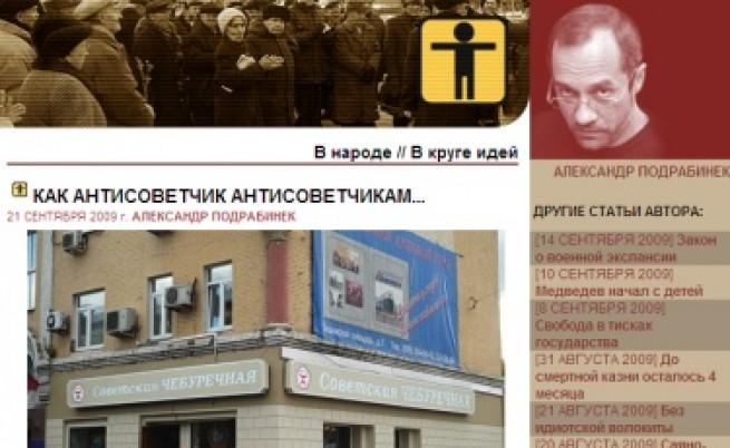 Пореден руски журналист принуден да се крие след заплахи