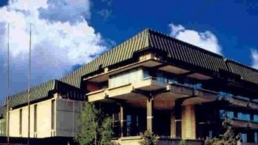 Сградата на МАНУ