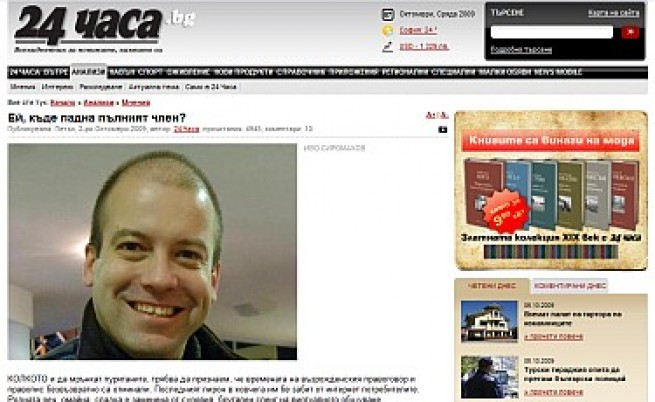 Иво Сиромахов за новия правопис