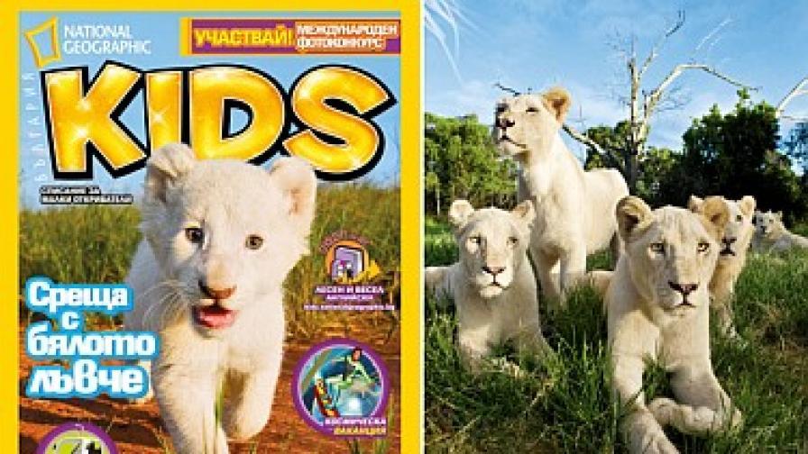 Белите лъвове са тема на октомврийския брой
