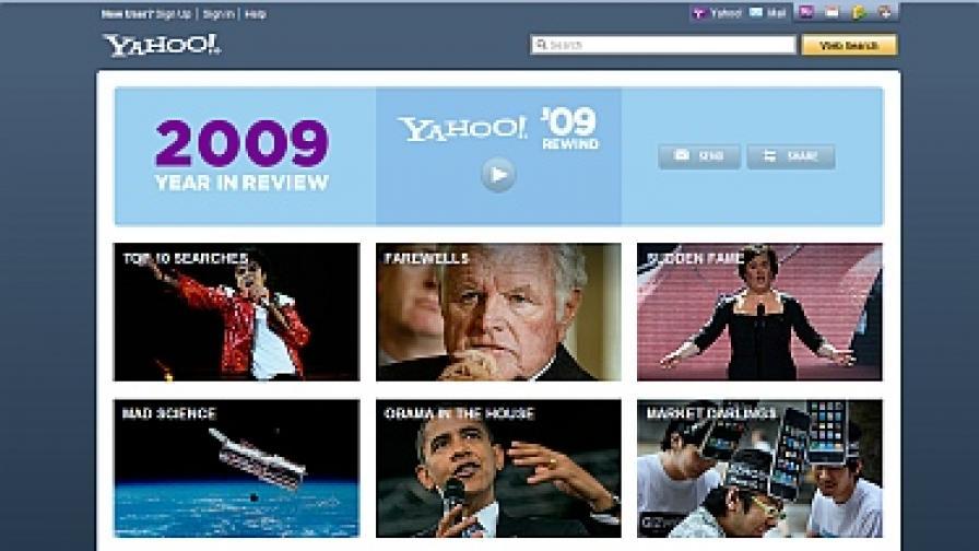 Обзорът на Yahoo! за 2009 г.