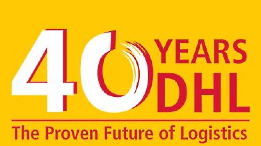DHL на 40 години