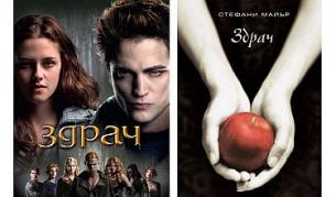"""Вампирската сага """"Здрач"""" - плакатът на първия филм (вляво) и корицата на книга 1"""