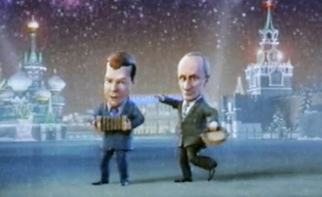 Медведев и Путин - анимационни герои