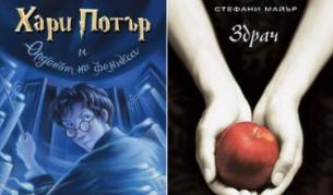 """""""Хари Потър"""" и """"Здрач"""" - книгите, които накараха децата отново да четат"""
