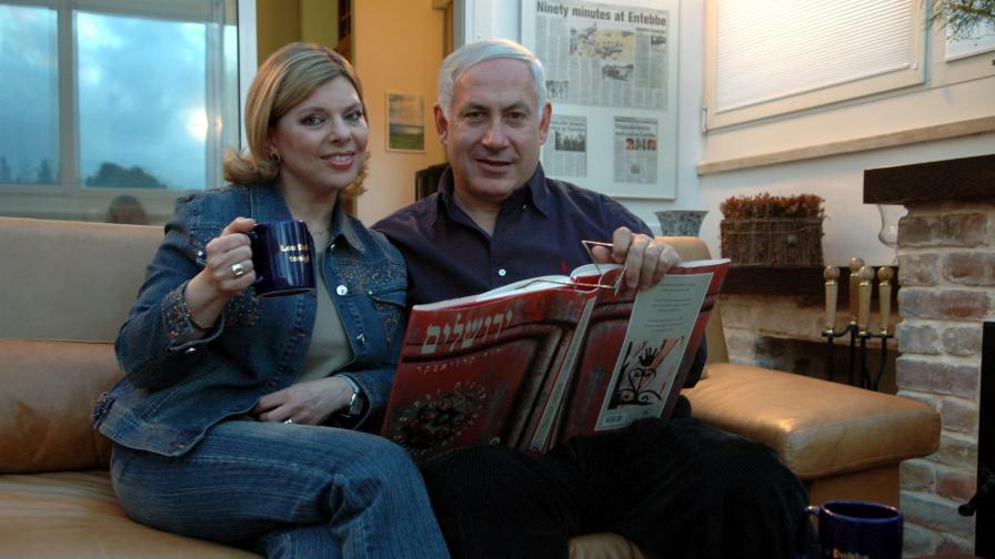 Икономката на г-жа Нетаняху: Сара е вещица!