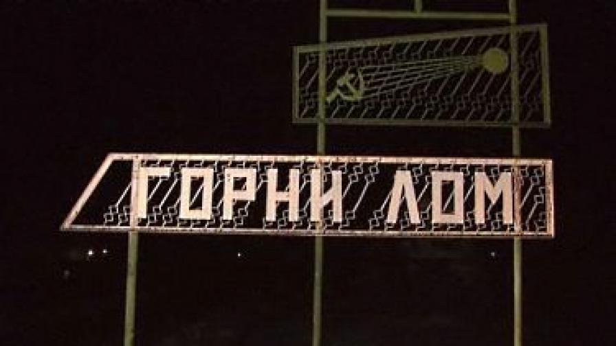 """Два цеха са унищожени при взривовете в завод """"Миджур"""""""