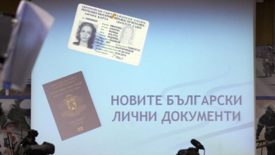 Удължават валидността на паспортите