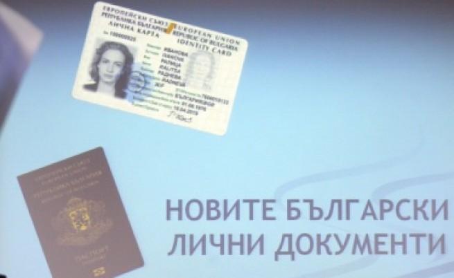Новите документи за самоличност - от 29 март