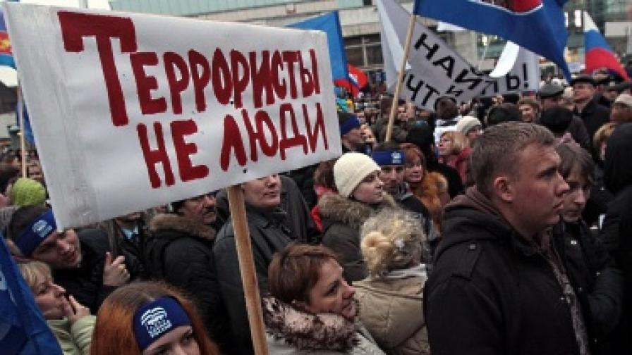 Антитерористичен митинг в Санкт Петербург през декември 2009 г.
