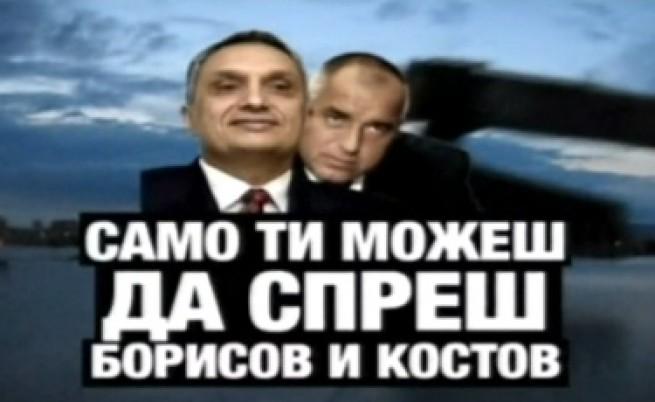 Предизборният клип с брадвата е платен с пари от бюджета