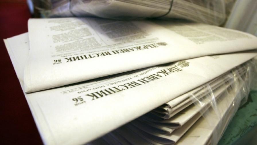 """Скандал със закон в """"Държавен вестник"""""""