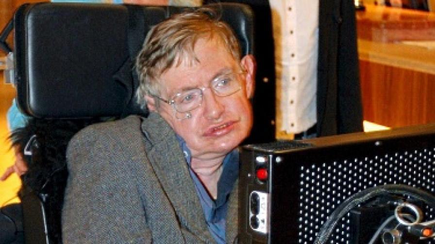 Стивън Хокинг: Не говорете с извънземни