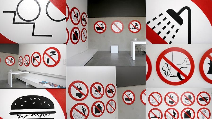 """Изложбата """"Забранено"""" и правото на избор"""