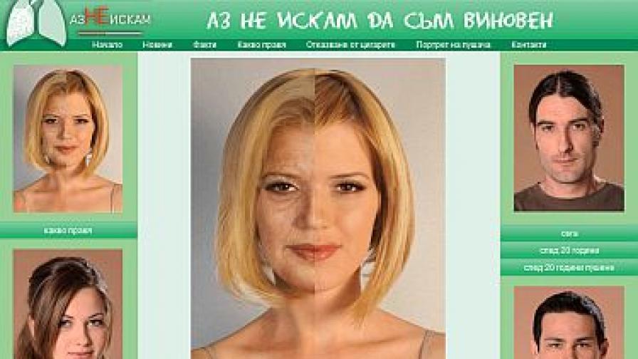 Сайтът на кампанията, на който Нели Петкова е представена във вариант сега, 20 години по-късно и 20-години по-късно след пушене