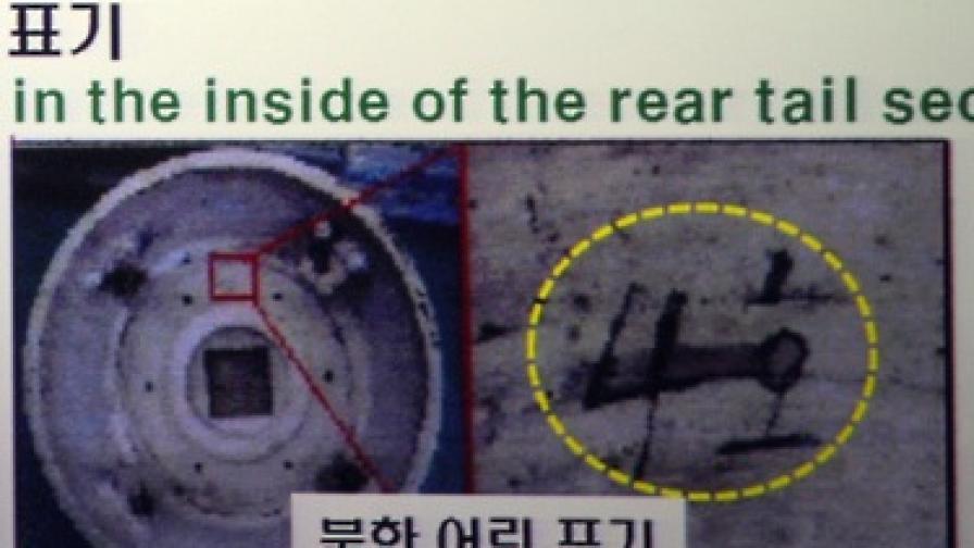 Официално: КНДР потопила южнокорейския кораб