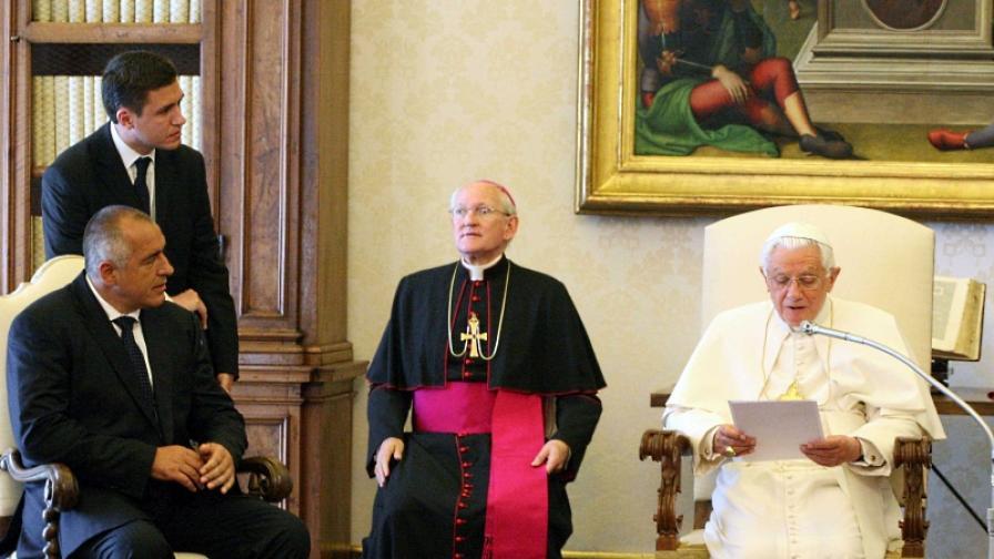 Папа Бенедикт Шестнайсети прие в Апостолическия дворец на Ватикана българския министър-председател Бойко Борисов