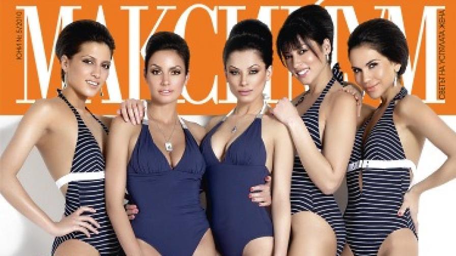 """Петте най-успели български кралици на красотата на корицата на """"Максимум"""""""