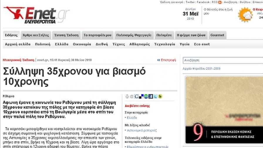 10-годишно българско момиченце изнасилено на остров Крит