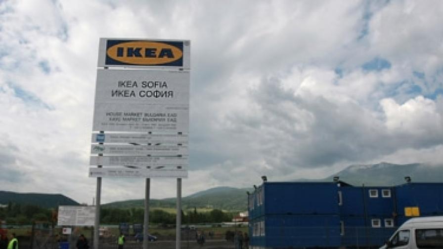 ИКЕА започва да строи магазин в София