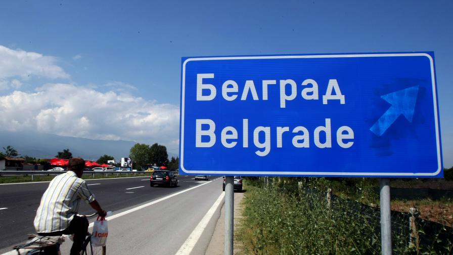 От 12 юни влизаме в Сърбия само с лична карта
