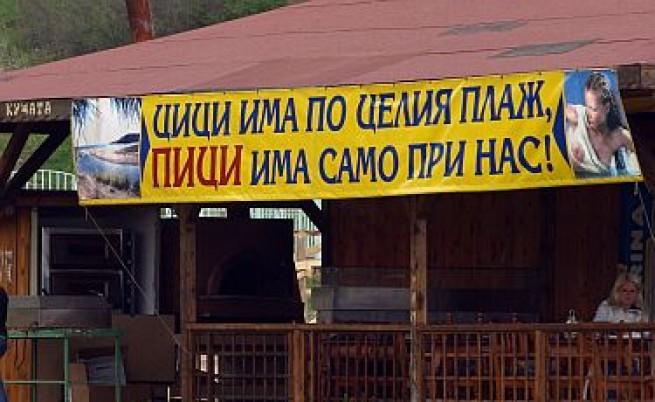 Инспектори нападат черноморските курорти