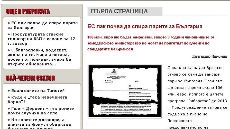 Министър Найденов: Споко, аз съм по размразяването