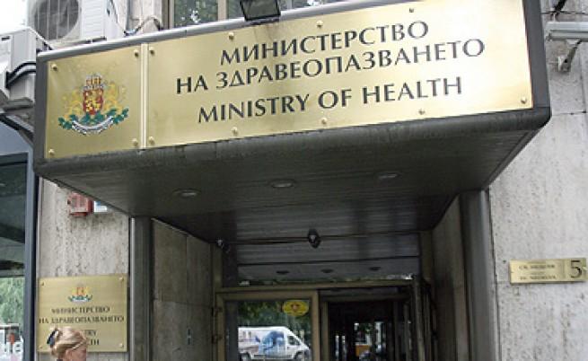 Отново осъдиха Министерството на здравеопазването