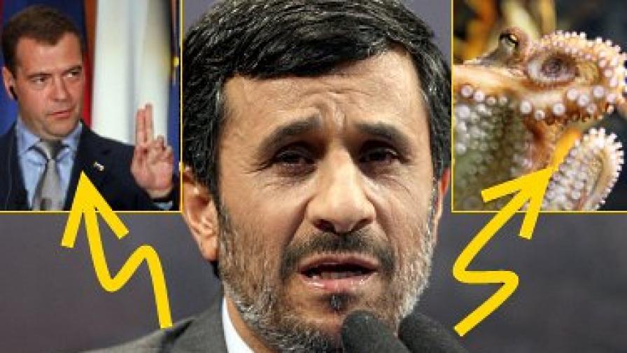 Ахмадинеджад атакува Медведев и... октопода Паул