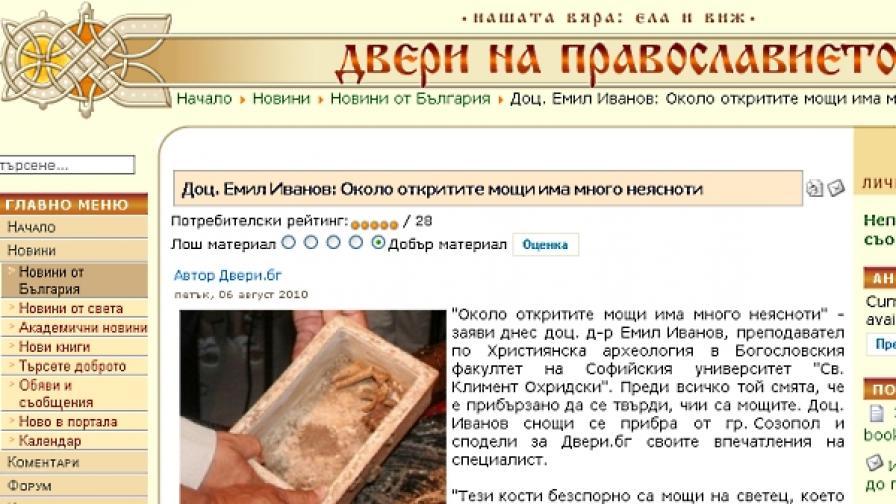 Доц. Емил Иванов: Около откритите мощи има много неясноти
