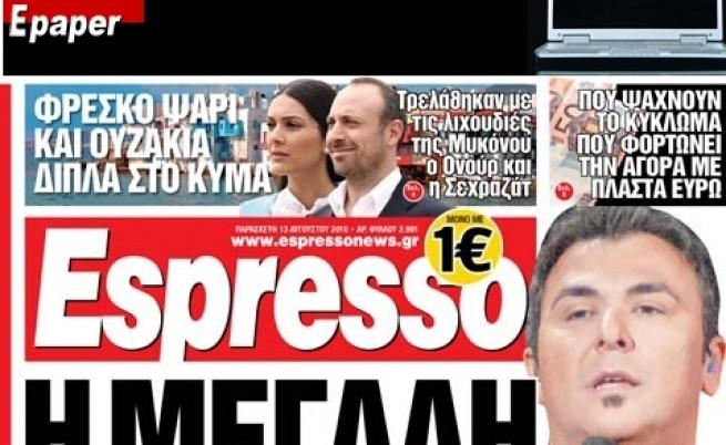 Фалшиви евро от България заливат Гърция