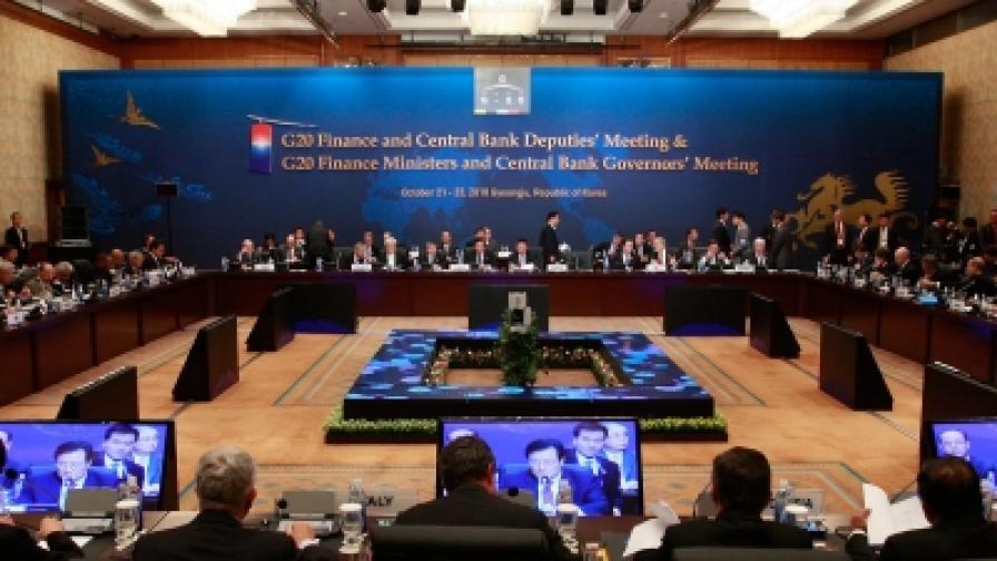 финансовите министри и централните банкери на страните от Г-20 заседаваха в Кьонджу, Корея