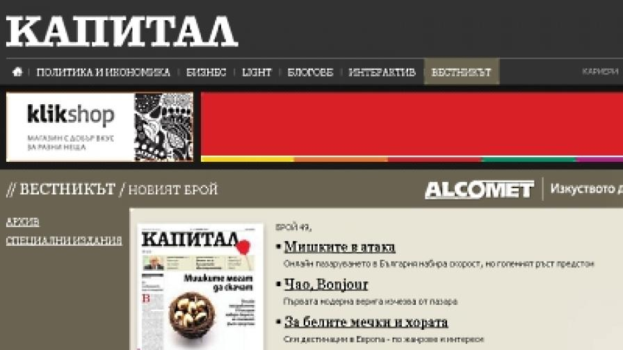 Как България си харчи бюджета