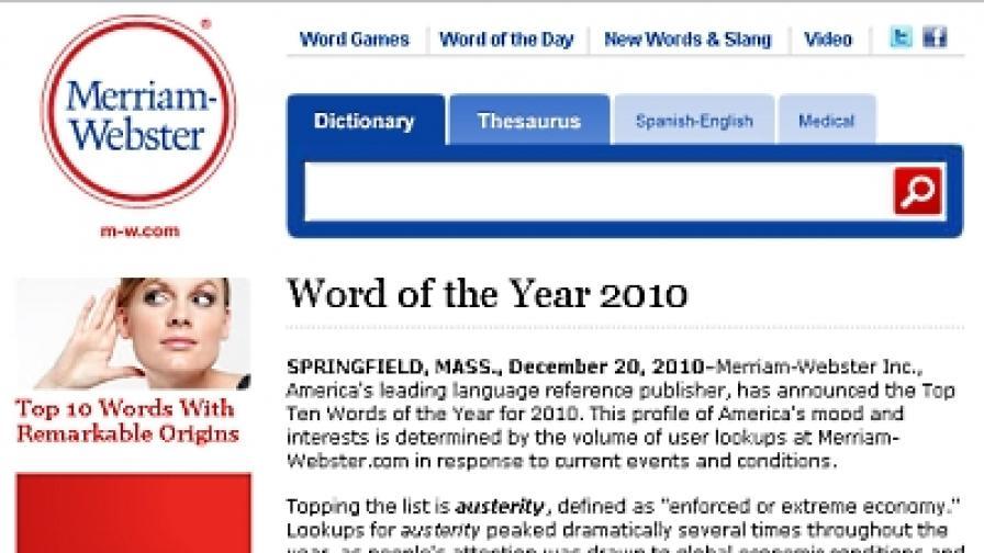 """""""Строги икономии"""" е най-търсената дума на 2010 г"""